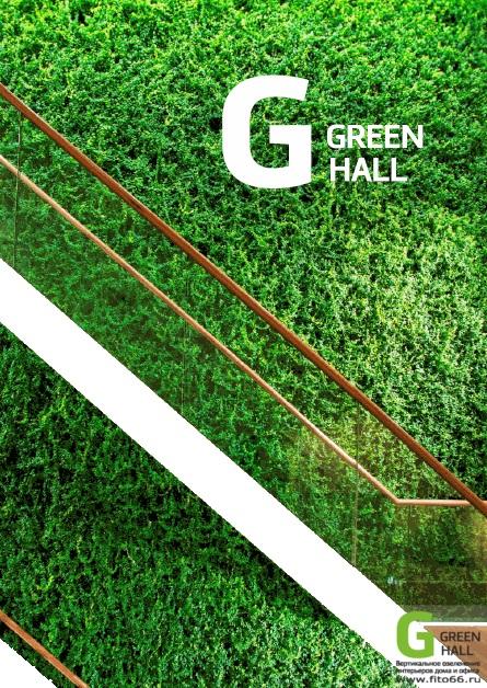 Фитостены от компании GreenHall